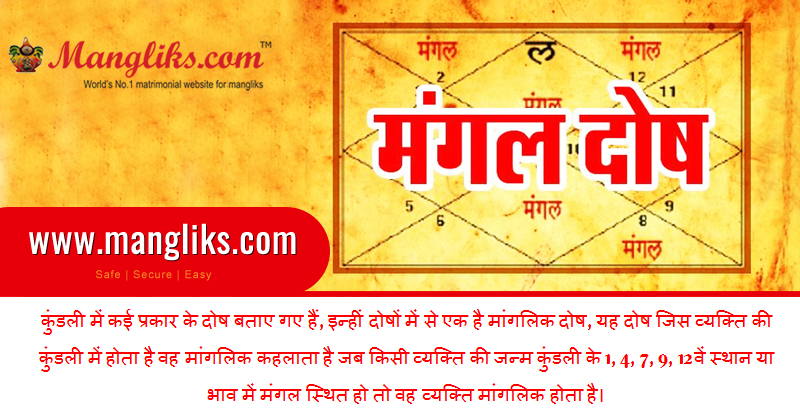 Effects and remedies of Mangal Dosh