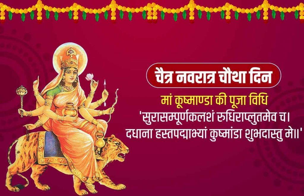 Significance, puja vidhi, mantra for worshiping Maa Kushmanda