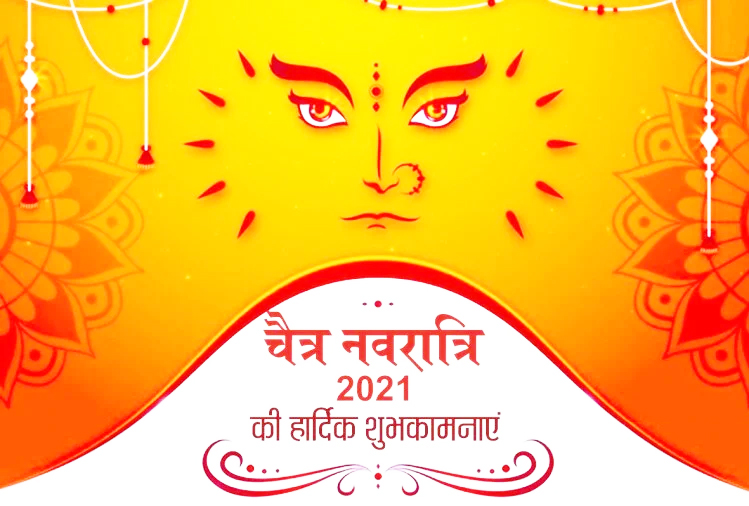 The Important Hindu Festival of Chaitra Navratri