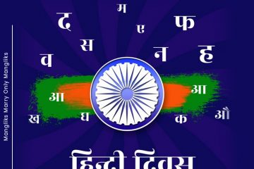 Hindi Diwas 2021 Speech: Celebrate Hindi Day with these speech and essay ideas for students and teachers