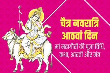 Durga Ashtami: Maa Mahagauri puja, Kanjak puja timings
