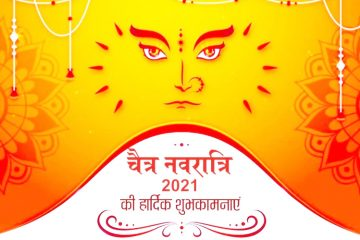The Important Hindu Festival of Chaitra Navratri